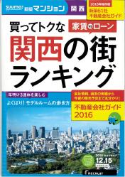 関西の街ランキングの表紙