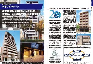 SUUMO新築マンション関西 2015年12月15日号に掲載されたページ