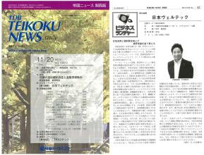 2014年11月20日発刊の帝国ニュース関西版に掲載されたページ