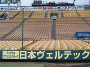甲子園球場の広告の風景