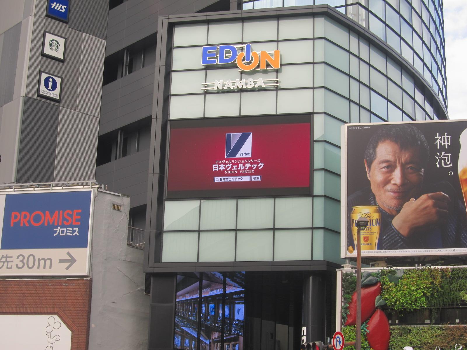 難波のエディオンの広告の風景