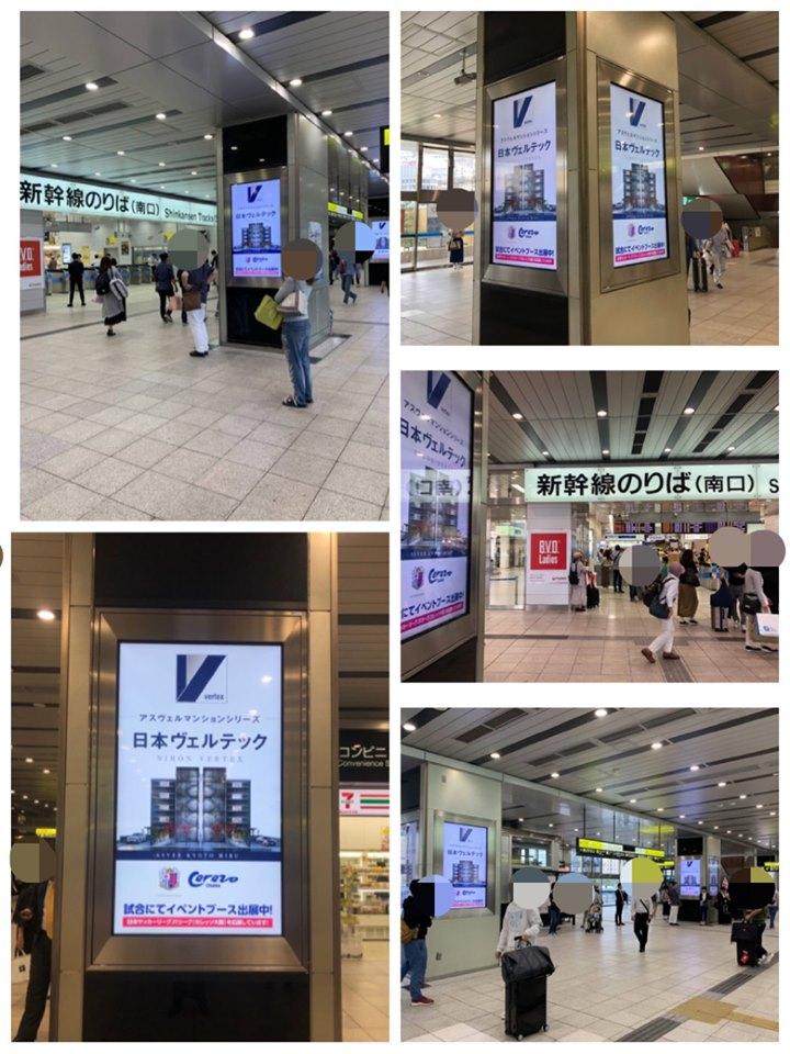 新大阪駅内に入っている広告の風景
