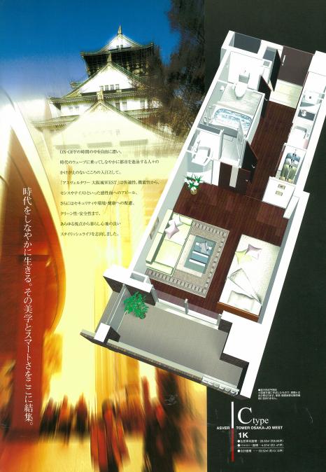アスヴェルタワー 大阪城WEST2