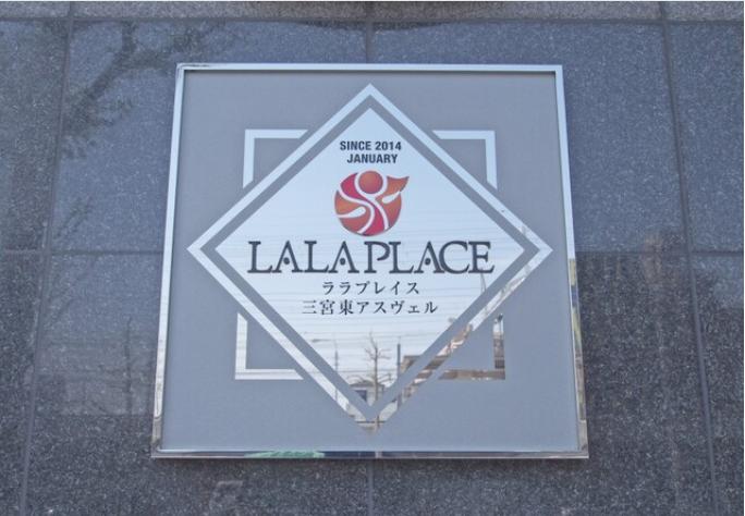 ララプレイス三宮東アスヴェル3
