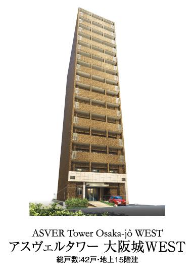 アスヴェルタワー 大阪城WEST1