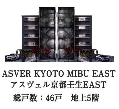 アスヴェル京都壬生EAST